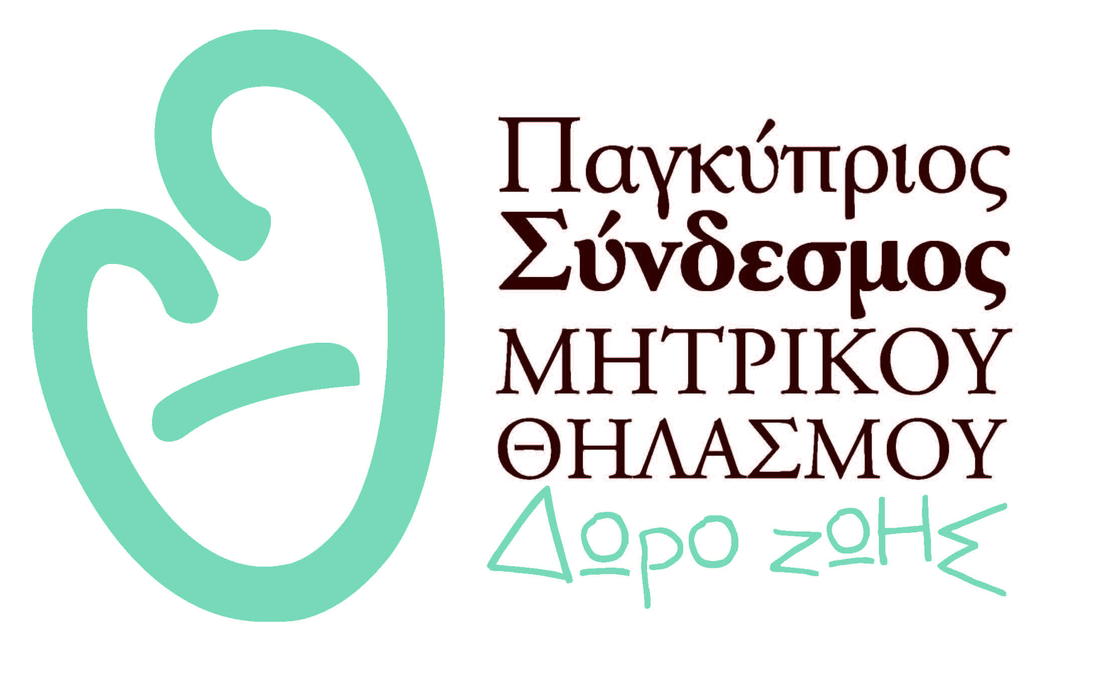 Logo_Breastfeeding