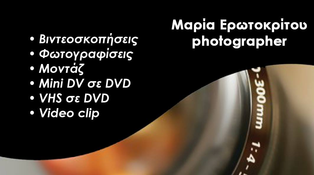 Maria Erotokritou fotographer